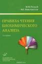 Руководство По Лабораторным Методам Диагностики А.а Кишкун - фото 10