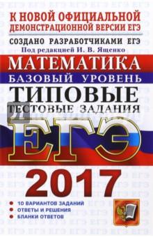 ященко огэ 2017 математика 50 вариантов ответы с решением