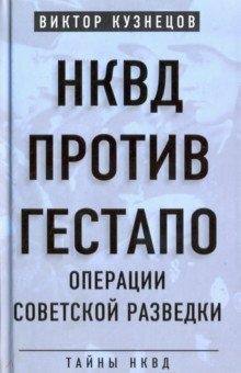 КУЗНЕЦОВ ВИКТОР ВИТАЛЬЕВИЧ СКАЧАТЬ БЕСПЛАТНО