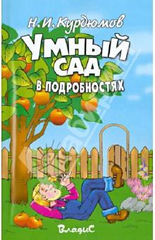 http://domkniginn.ru/images/goods/49561_thumb_big.jpg